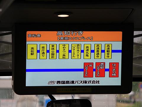 四国高速バス「黒潮エクスプレス」 2976 液晶モニター