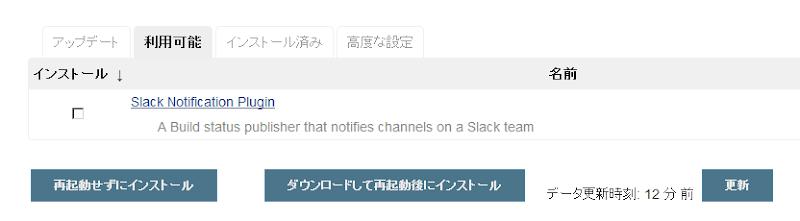 jenkins-notify-to-slack3.png
