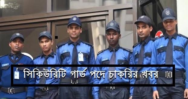সিকিউরিটি গার্ড নিয়োগ -  Security guard jobs