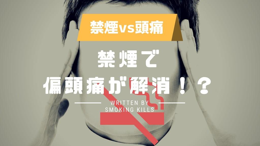 禁煙による一番のメリットは頭痛の軽減|偏頭痛持ちは禁煙することで楽になる?!