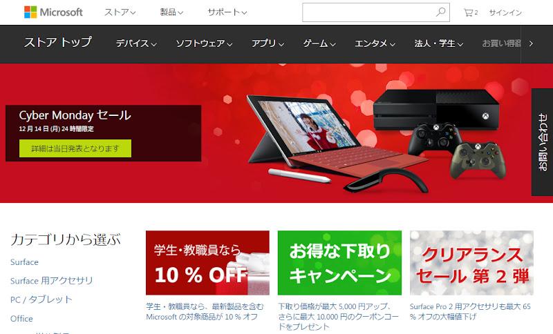 https://lh3.googleusercontent.com/-om32pGE35Ow/Vmqx3FSgfZI/AAAAAAAAo1M/IsUTv17QLV4/s800-Ic42/Microsoft-Cyber-Monday-Sale-2015.jpg