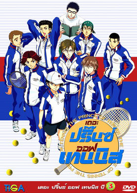 The Prince of Tennis เจ้าชายลูกสักหลาด ปี3 ตอนที่ 98-135 [พากย์ไทย]