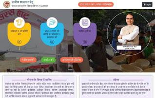 ग्रामीण कामगार सेतु योजना ऑनलाइन रजिस्ट्रेशन