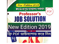 Professors Job Solution - Edition 2019 | প্রফেসর জব সল্যুশন  2019 - PDF Download