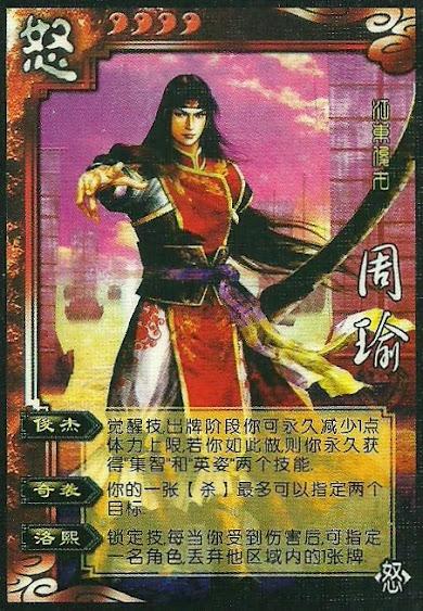 Zhou Yu 5