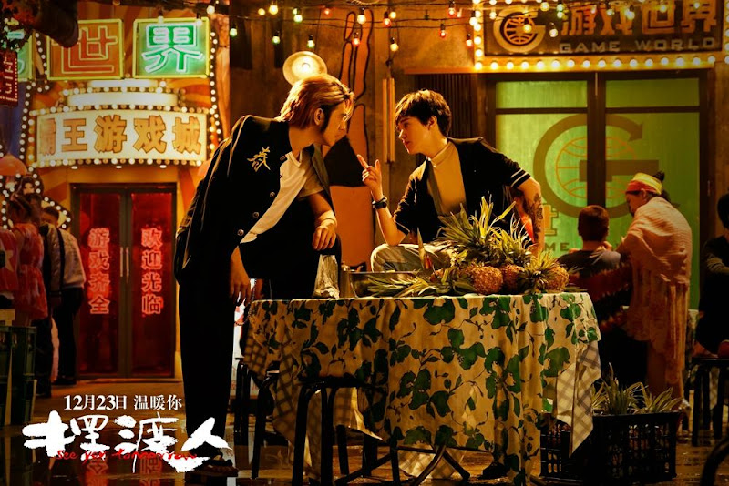The Ferryman / See You Tomorrow / Bai Du Ren China Movie