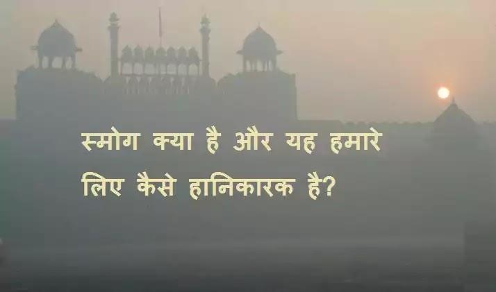 स्मोग क्या है और यह हमारे लिए कैसे हानिकारक है? | GK in Hindi