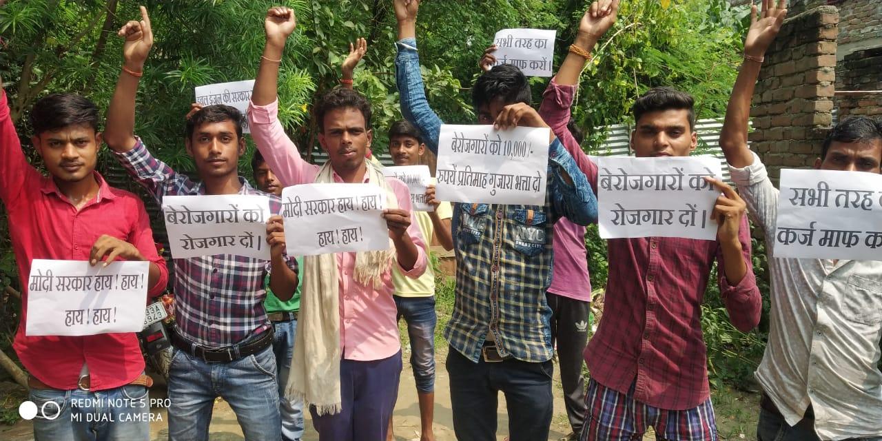 मोदीजी के जन्मदिवस पर निजीकरण के खिलाफ रोजगार की मांग पर युवाओं का प्रदर्शन।