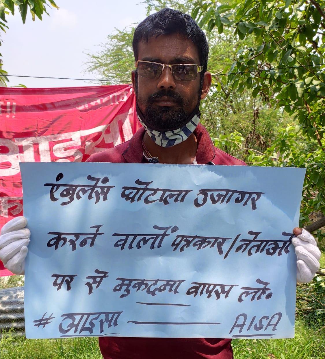 बिहार के एंबुलेंस का राज्य स्तर पर ऑडिट कराओ - सुनील