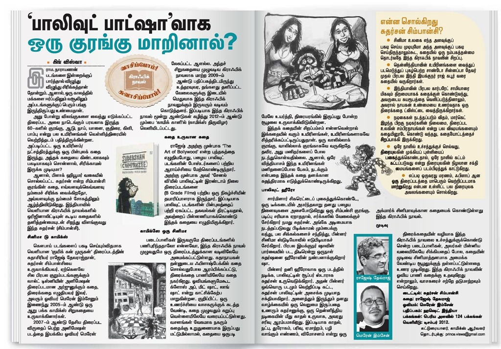 [The+Hindu+Tamil+Daily+Dated+01st+April+2016+Ilamai+Puthumai+Segement+Page+No+04+Sudershan+Chimpanzee+Review%5B4%5D]