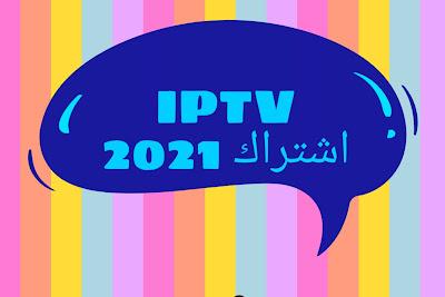 الإشتراك في أفضل قنوات IPTV القياسية MPEG 2 بجودة FHD و UHD و 4K من أي دولة تقريبًا في العالم 2021