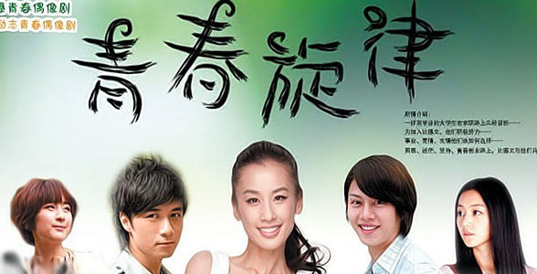 Youth Melody China Drama