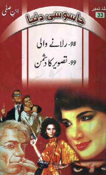 Rulaaney Wali Complete Novel By Ibn e Safi (Jassosi Dunya)