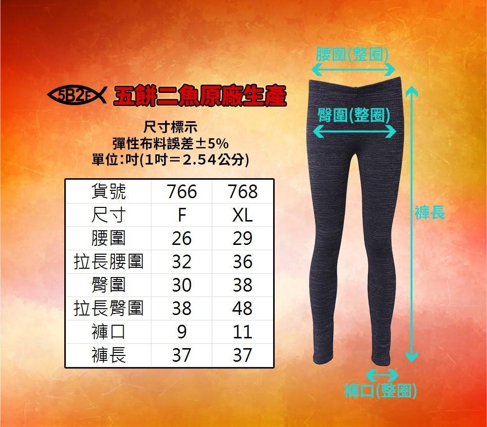 5B2F 五餅二魚 MIT 台灣製造 蓄熱保溫 內搭褲 條碼褲