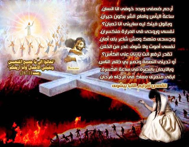 أقوال القمص أفرايم الأنبا بيشوى