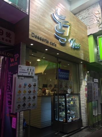 nun Korean Desserts~韓式甜品好好味