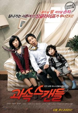 Ông Ngoại Tuổi 30 - Speedy Scandal (2008)