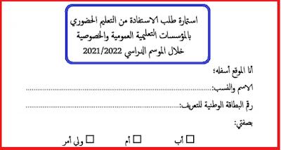 استمارة طلب الاستفادة من التعليم الحضوري 2021 2022