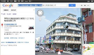 Step 1: 在Google Maps的街景中查看所要建模的建物
