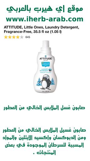 صابون غسل الملابس الخالي من العطور من اي هيرب  ATTITUDE, Little Ones, Laundry Detergent, Fragrance-Free, 35.5 fl oz (1.05 l)