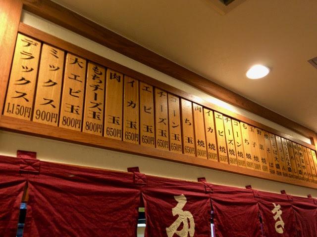 店内のメニュー板