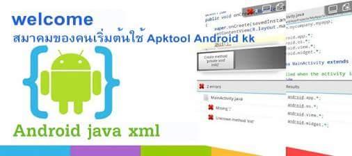 Dev Apktool Thailand ชุมชนคนใช้ Apktool: ยินดีต้อนรับเข้าสู่