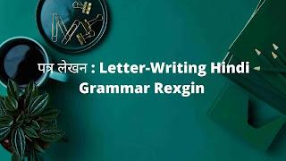 patra-lekhan-letter-writing