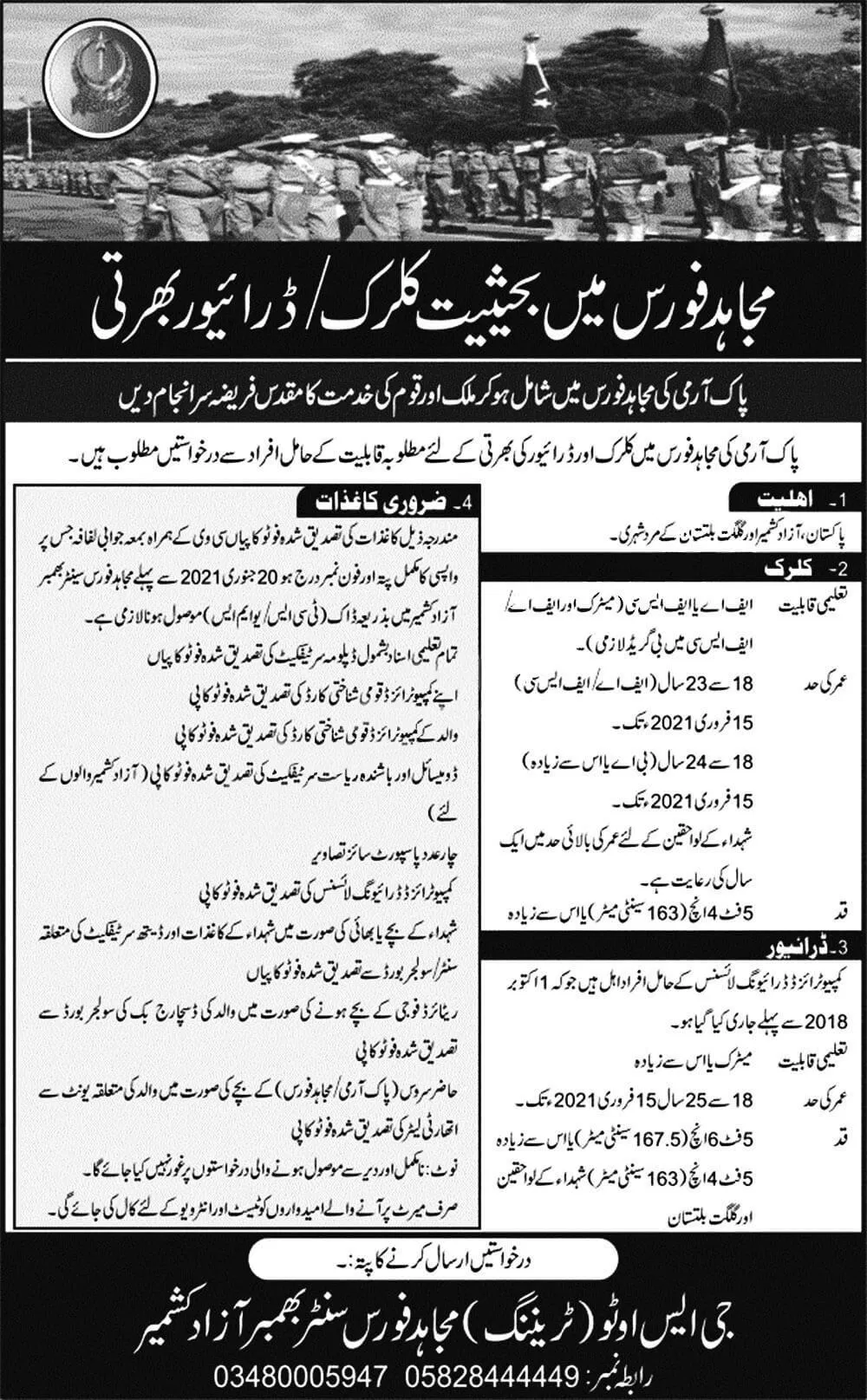 Mujahid Force Jobs
