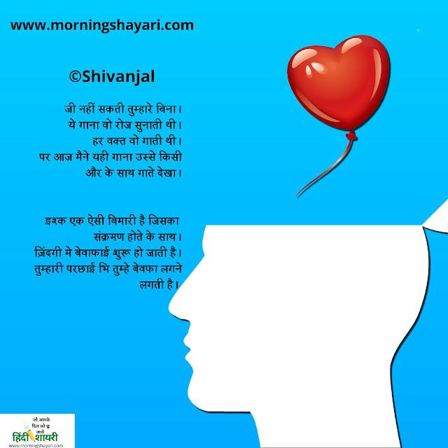 Bewafa Shayari, Bewafa Poetry, bewafa ho tum, heart Image