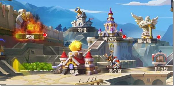魔法英雄Magic Rush Heroes被攻城該怎麼辦