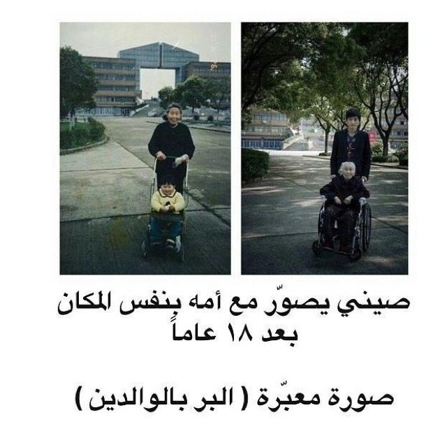 صور معبرة لبر الوالدين blogger-image-169221