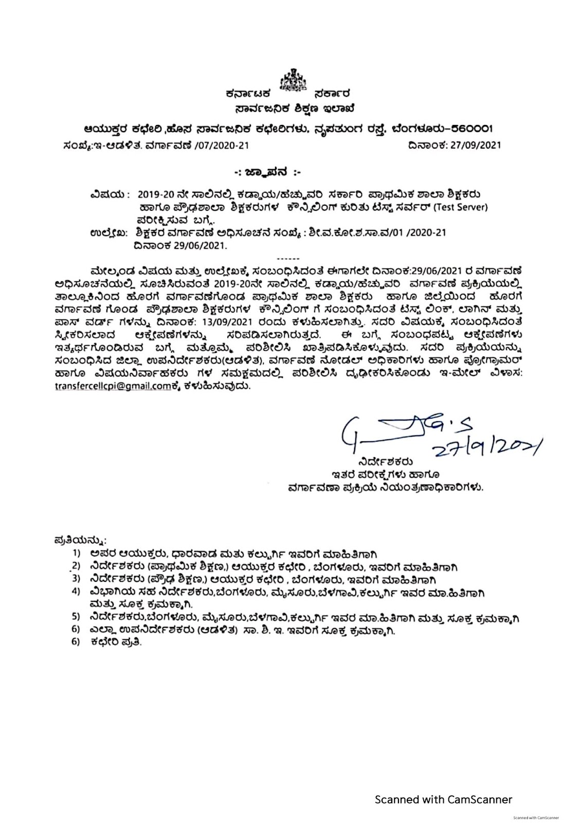 About Test Server Testing on Compulsory / Additional Government Primary School Teachers and High School Counseling