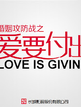 Love is Giving China Drama