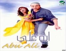 مشاهدة فيلم ابو علي