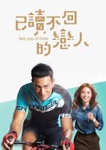 See You In Time Taiwan Drama