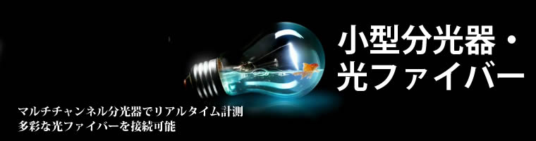 マルチチャンネル小型分光器・光ファイバー