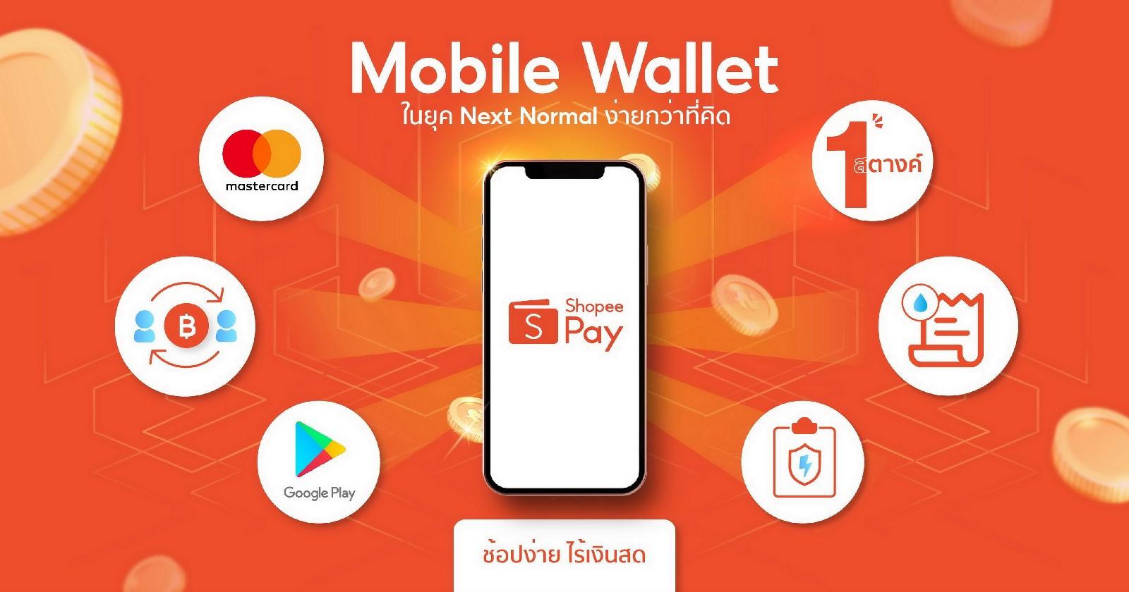 ShopeePay Mobile Wallet เพื่อการใช้ชีวิตในยุค Next Normal ที่ง่ายกว่า