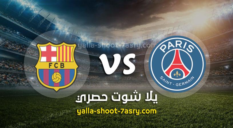 مباراة باريس سان جيرمان وبرشلونة