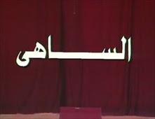 مسرحية الساهى