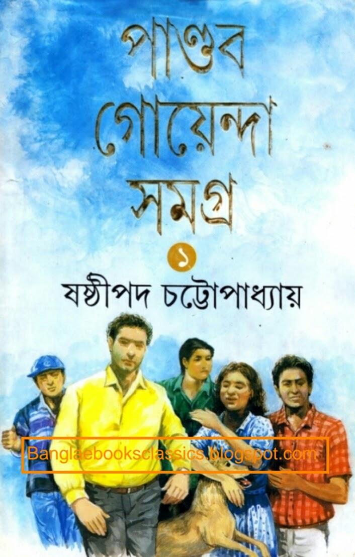 Goenda golpo pdf bangla