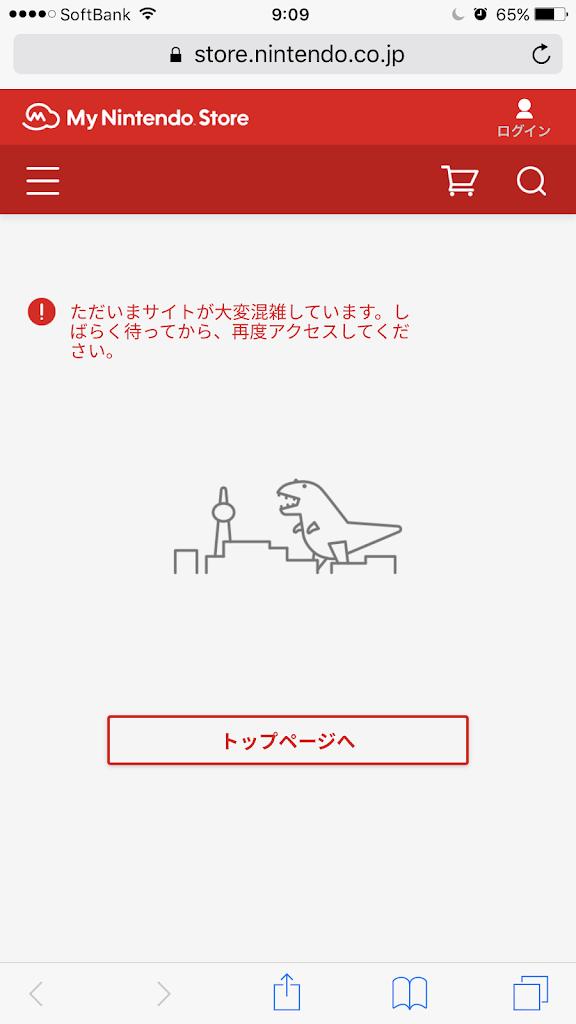 「Nintendo Switch(ニンテンドースイッチ)」争奪戦のその後