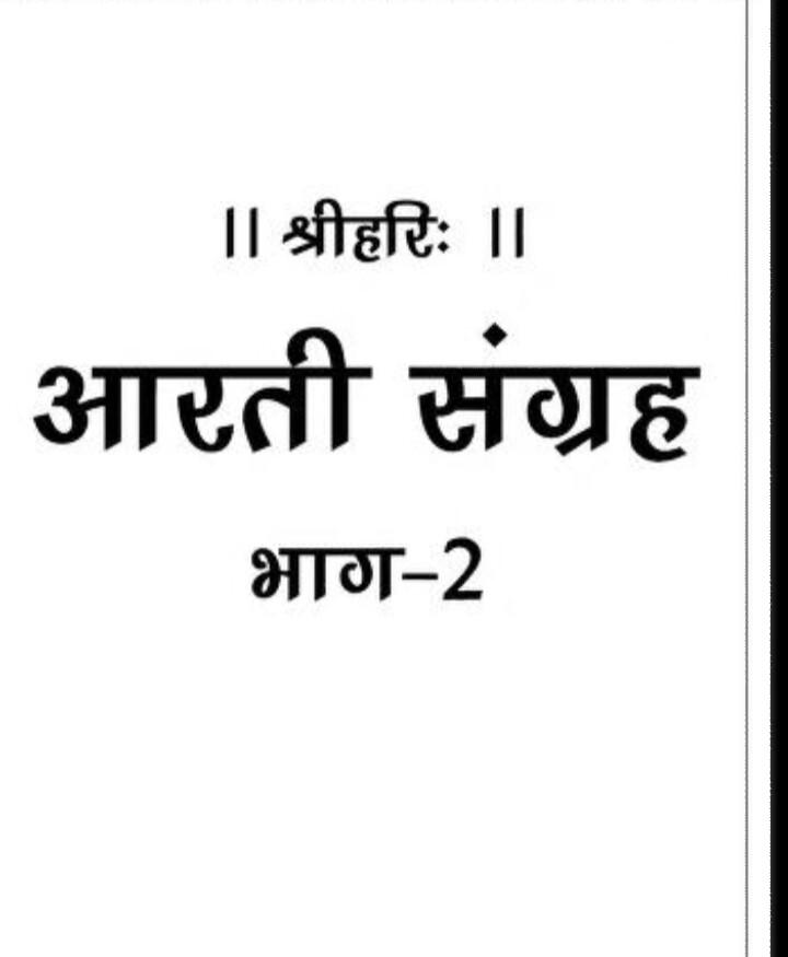 Arati Sangrah PART 2 (आरती संग्रह ) pdf