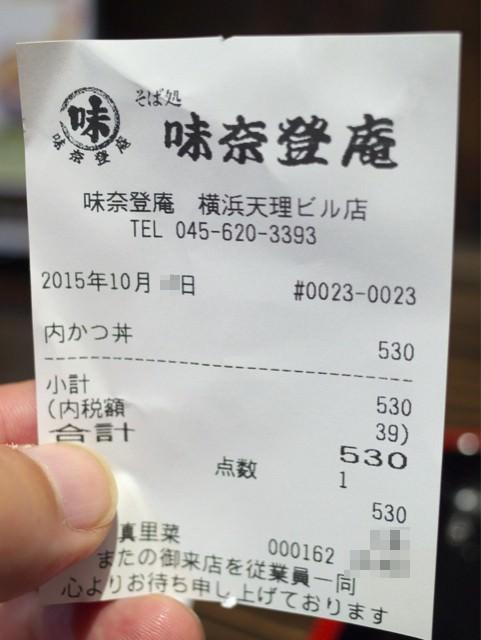 カツ丼単品のお会計の伝票