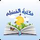 Download مكتبة المسلم | اذكار المسلم , قصص , قران , انبياء For PC Windows and Mac