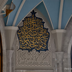 Interior of the Kul Sharif Mosque
