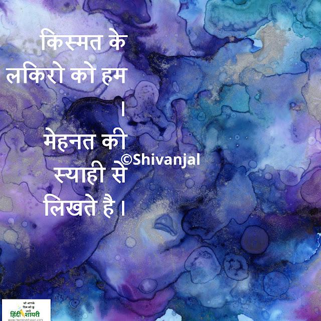 kismat, bhagya, vidhi, vidhan