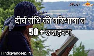 दीर्घ स्वर संधि किसे कहते है ? परिभाषा व 50 + उदहारण   Dirgh Sandhi In Hindi