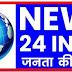 संवाददाता पारसनाथ ✍️✍️✍️✍️✍️    न्यूज 24 इंडिया जनपद अंबेडकर नगर। उत्तर प्रदेश।                         महगाई रोकने मे नाकाम सरकार गद्दी छोडे - रामकुमार पाल                                                                    कांग्रेस सहकारिता प्रकोष्ठ ने सैदापुर पेट्रोल पम्प पर चलाया हस्ताक्षर अभियान
