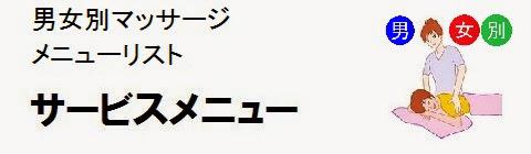 男女別・マッサージ店種別サービスメニュー・サービスメニューの画像