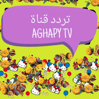 تردد قناة AGHAPY TV على القمر الصناعي Eutelsat 7 West A 7.3 ° الغربية